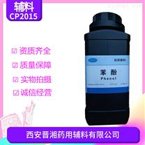 河南药用级苯酚厂家 提供CDE备案登记