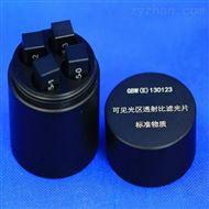 GBW(E)130123可见光区透射比滤光片标准物质