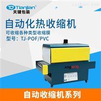 天键热收缩包装机 纸箱压膜机