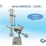 上海賢德XD-52C旋轉蒸發儀(無水浴鍋)