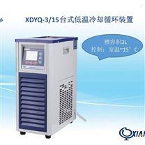 上海贤德XDYQ-3/15低温冷却循环装置
