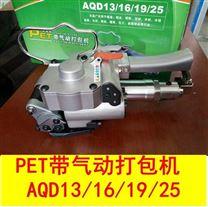 AQD13/16/19/25手持式PET带气动打包机