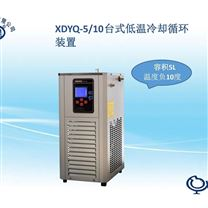 上海賢德XDYQ-5/10低溫冷卻循環裝置