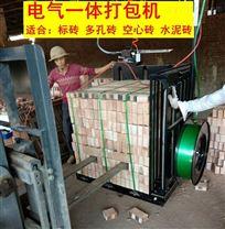 红砖 砖厂 自动 打包机