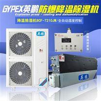 重慶英鵬防爆降溫除濕機7210JW