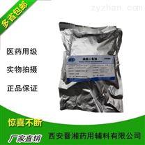 中國藥典標準 磷酸二氫鈉 藥輔批文