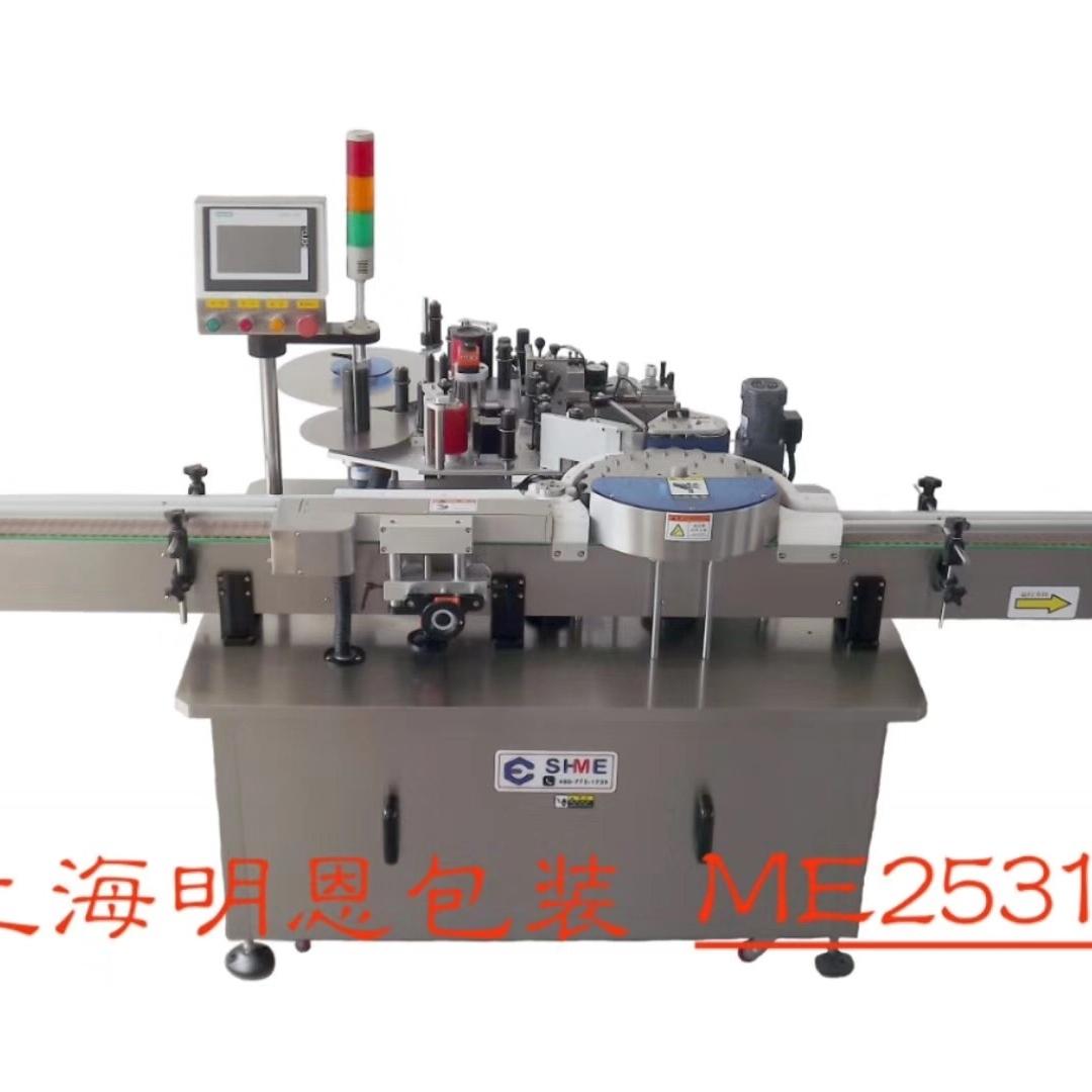 上海明恩ME2531酵素全自动圆瓶贴标机