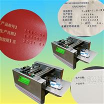 紙盒印字機鋼印機