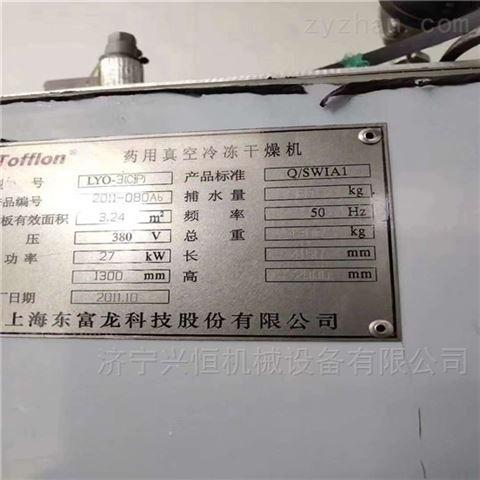 处理二手3.24东富龙冻干机 可以通电试机