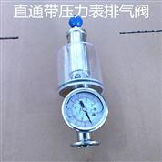 卫生级安全排气阀 啤酒设备专用排气保压阀
