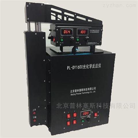 PL-DY1600紫外光化学反应仪
