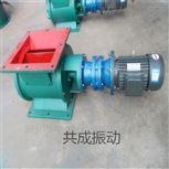 新鄉共成振動YJD-A400*400鎖氣給料器