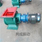 共成振動氣鎖閥-碳鋼旋轉加料機