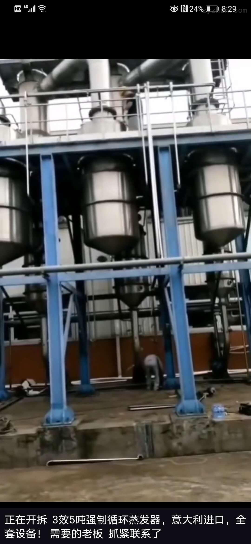 正在拆除中全新意大利进口三效五吨强制循环蒸发器