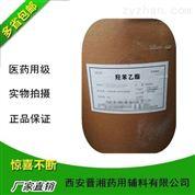 医用级羟苯乙酯(尼泊金乙酯)中国药典标准