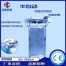 HCG圆盘式供瓶机 不锈钢整理机