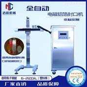電磁鋁箔封口機 上海廠家直銷