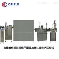 HCGX系列大输液灌装机