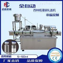 HCGX-5/50型西林瓶灌裝機