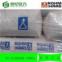 美國羅門哈斯離子交換樹脂制藥行業進口樹脂