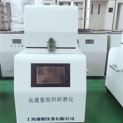YM-24多样品组织研磨机