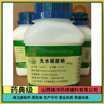 药用碳酸氢钠供注射用