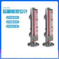 磁性翻刻度板液位计非标定制不锈钢工程配件