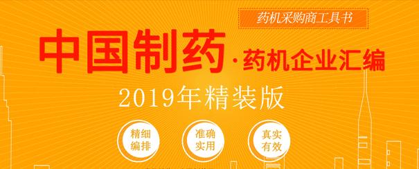 中国制药药机汇编2019版火热招商中