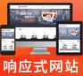 相应式网站:用一个站的钱买多个品格网站