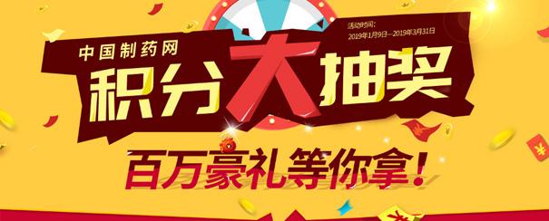 中國制藥網2019年積分大抽獎火熱進行中