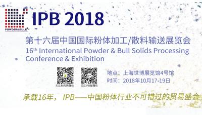 IPB 2018 第十六届中国国际粉体加工__/散料输送展览会_|-