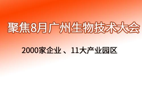 2000家企业、11大产业园区聚焦8月广州生物技术大会