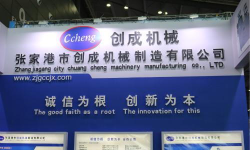 诚信为根,创新为本 创成机械在第57届全国药机展上再?#20301;?#36190;