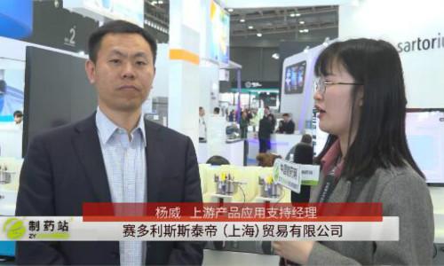 赛多利斯中国区上游产品应用支持经理杨威接受制药站采访