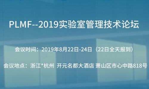 PLMF--2019實驗室管理技術論壇