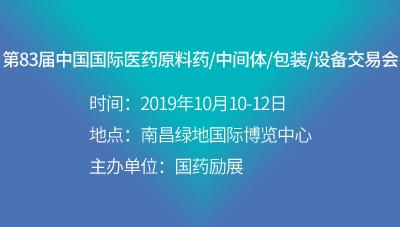 第83屆中國國際醫藥原料藥/中間體/包裝/設備交易會