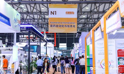 共赴智能制藥之約,高新科技閃耀AT & IT China 2020!