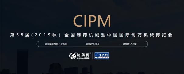 第58届全国药机展于重庆成功举行