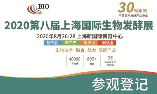 助力中国生物制药蓬勃发展,2020上海发酵展蓄势待发