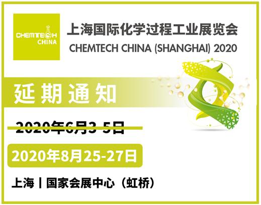 2020上海國際化學過程工業展覽會延期至八月!