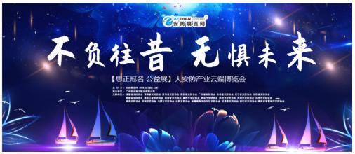 思正独家冠ming|2020云安会圆满jie束 安fang狂欢未完待续