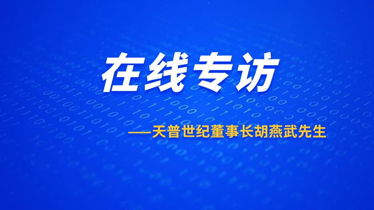 在线专访天普世纪胡燕武董事长
