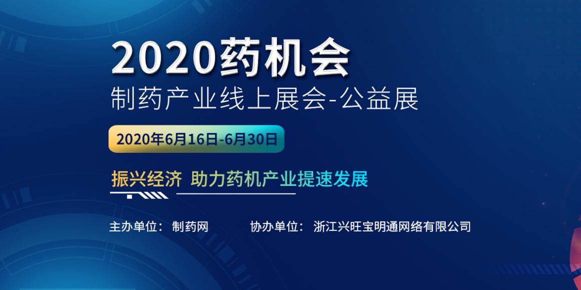 2020药机会-公益展开幕式