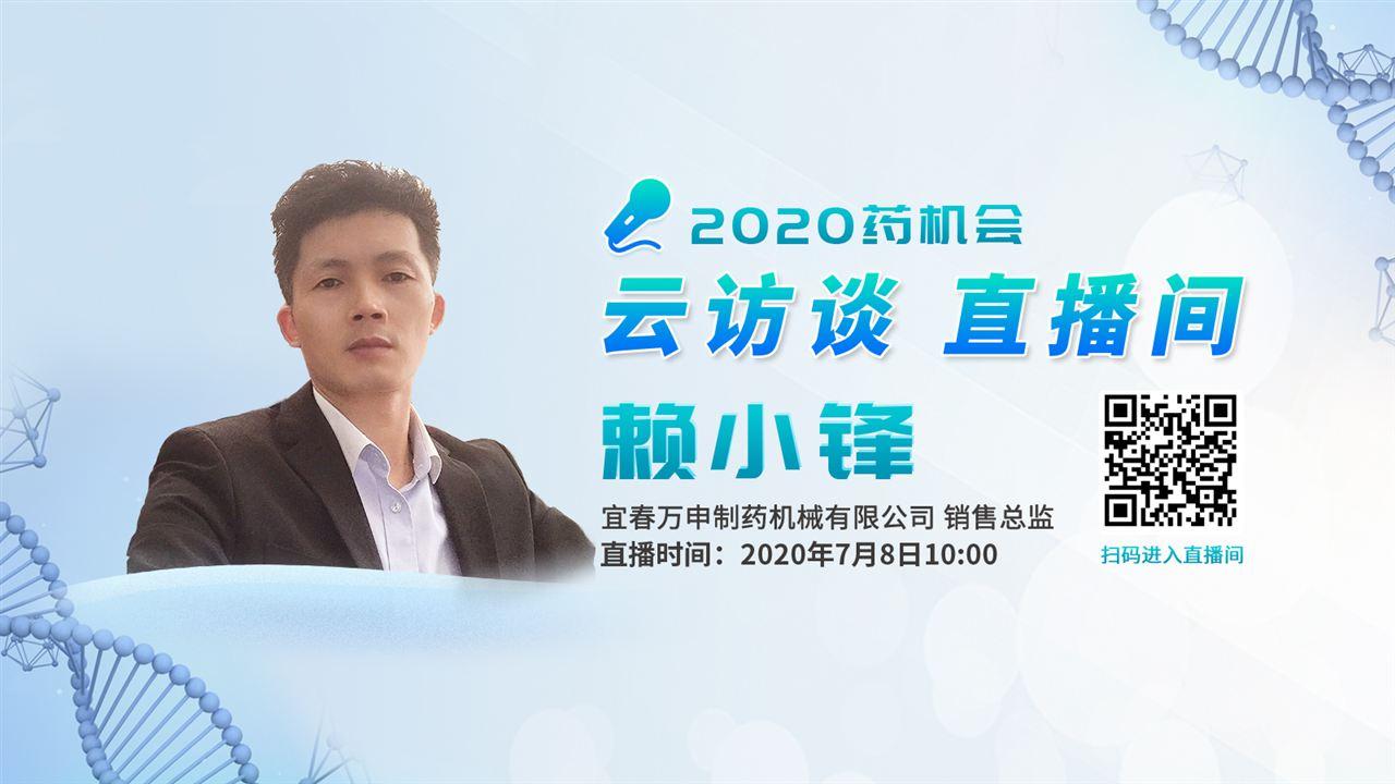 云访谈宜春万申pt电子游艺官网pt电子技巧有限公司销售总监赖小锋