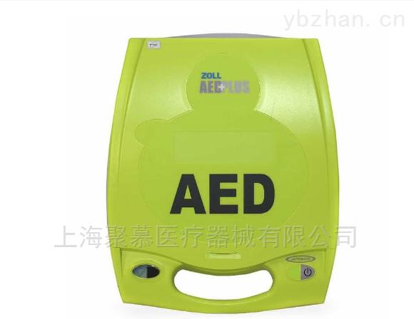自动体外除颤仪 AED  美国卓尔